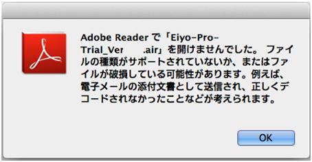 AdobeReaderで開けませんでした