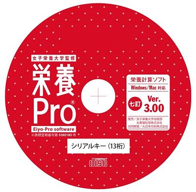 EiyoPro_CDlabel